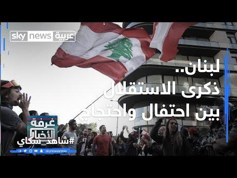 لبنان.. ذكرى الاستقلال بين احتفال واحتجاج  - نشر قبل 3 ساعة
