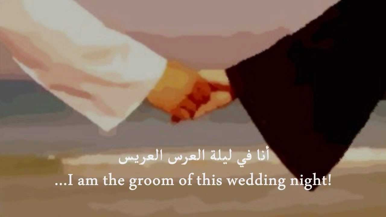 Wedding nasheed (music free) | English subtitles | Ibrahim ...
