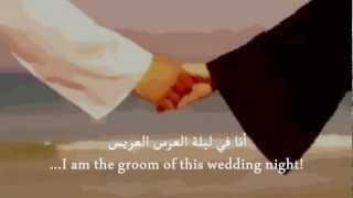 Wedding nasheed (music free) | English subtitles | Ibrahim al Majid