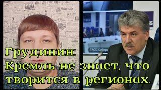 Новое интервью Грудинина!  Кремль не знает, что творится в регионах.