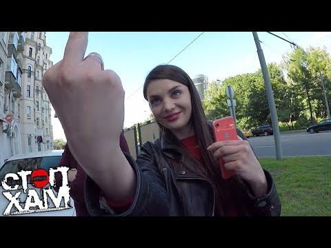 "СтопХам - ""Женская агрессия"""