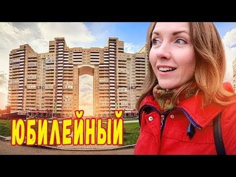 ЮМР. Юбилейный микрорайон Краснодар. Переезд в Краснодар