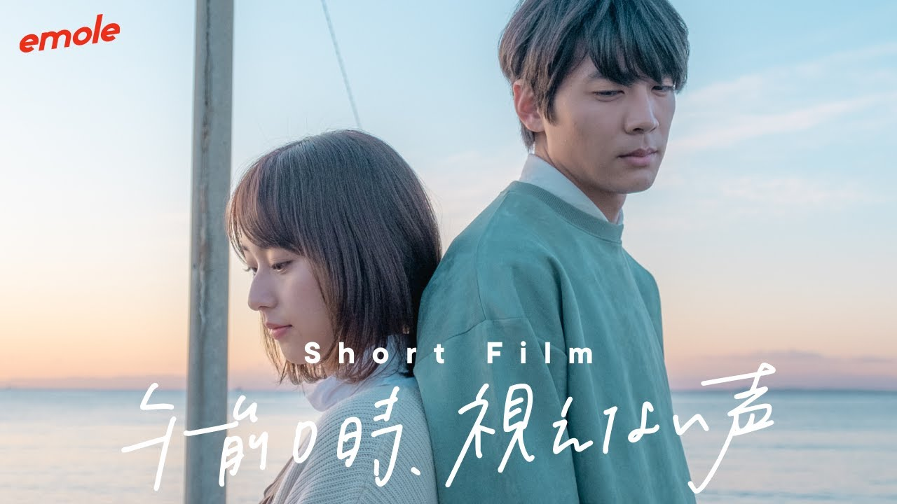 短編映画『午前0時、視えない声』- エモ × ミステリー