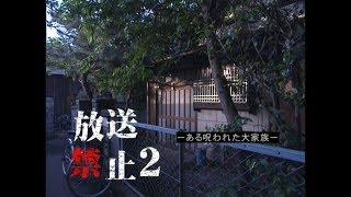 【放送禁止】2 「ある呪われた大家族」 thumbnail