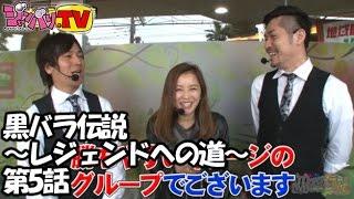 第2戦目のメンバーはコウタロー、リノ、大田明奈の3人!!しかしこの3人に...