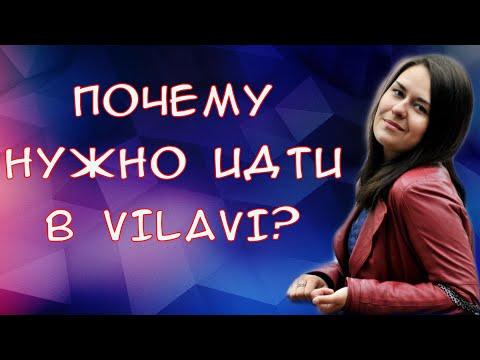 Компания Vilavi. Бизнес с вилави. Тайга 8. Почему нужно идти в вилави?