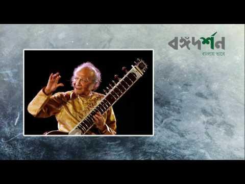 Pandit Ravishanka -  Bengali Song