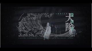 Carrier帶菌者 《大隊》Daai6 Deoi2  Official MV