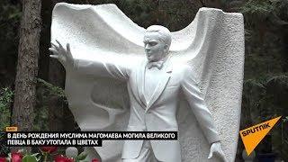 видео В Баку почтили память Муслима Магомаева