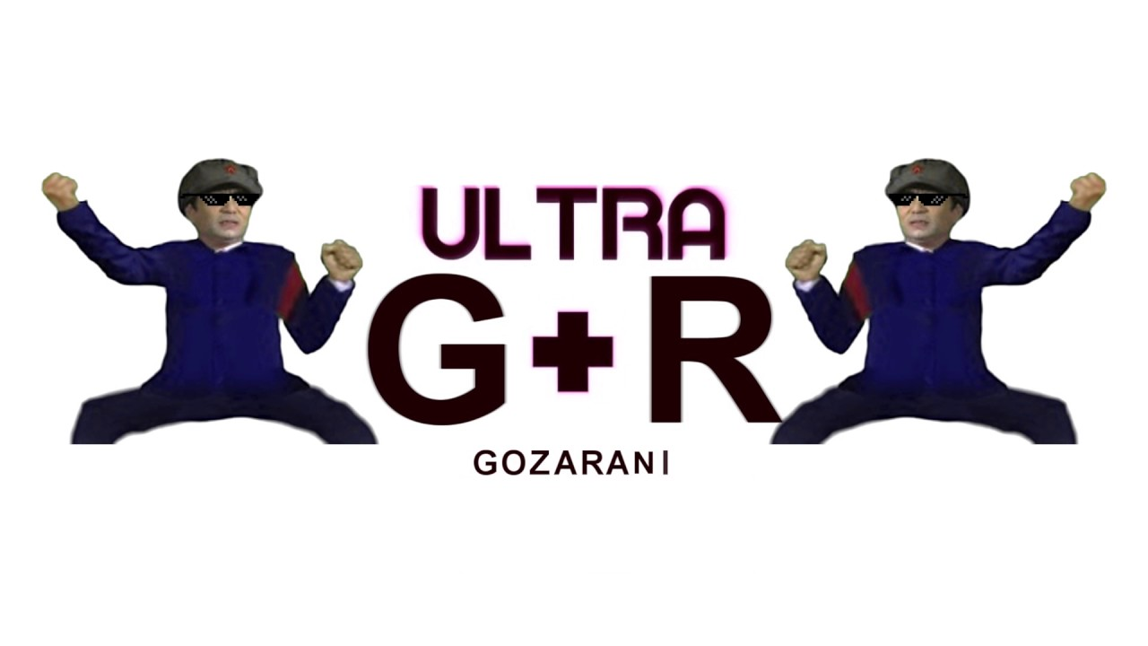 ULTRA G+R 음원