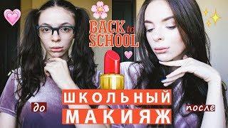 BACK TO SCHOOL MAKEUP ♥ МАКИЯЖ В ШКОЛУ ♥ ЛЕГКИЙ МАКИЯЖ ♥ ЛАЙФХАКИ