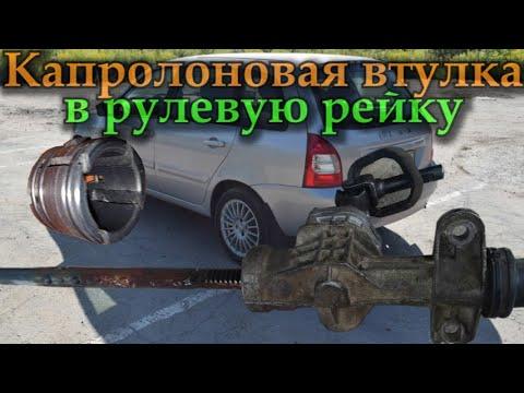 Капролоновая втулка в рулевую рейку Калина, Гранта, Приора, 2110
