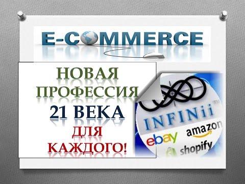 Презентация INFINii™ Бизнес и маркетинг план компании ИнфиниАй