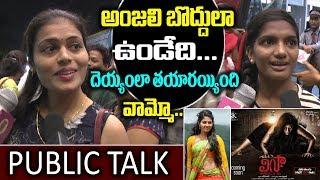 Lisaa Movie Public Talk | Lisaa Movie Public Response | Anjali Lisaa Movie Review | Friday Poster