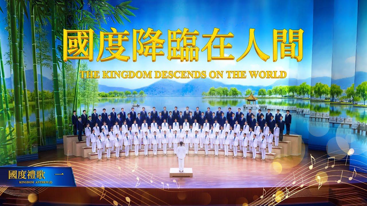 合唱詩歌《國度禮歌 一 國度降臨在人間》讚美得勝的大君王