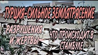 ТУРЦИЯ2020 СИЛЬНОЕ ЗЕМЛЯТРЯСЕНИЕ В ИЗМИРЕ ТРАГЕДИЯ ПОСЛЕ ПРАЗДНИКА СТАМБУЛ ЗАКРЫВАЮТ НА КАРАНТИН