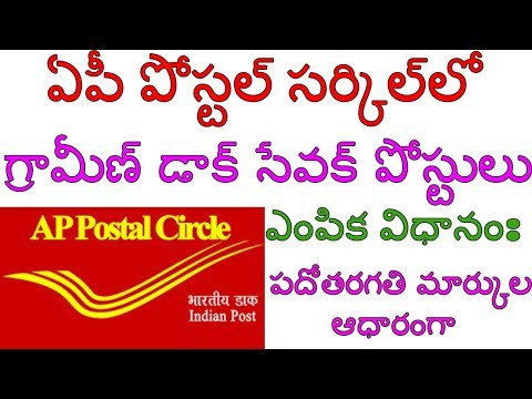 Andhra Pradesh Postal Circle (GDS) Recruitment Notification 2017 II