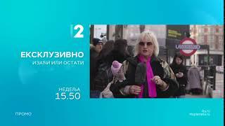 Mira Adanja Polak -  Ekskluzivno: Izaći ili ostati