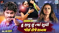 DHAVAL BAROT - Hu Jivu Chu Tya Sudhi Joi Leje Sanam | Full Video | New Gujarati Sad Song 2019