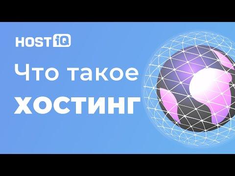 Как работает интернет: что такое хостинг - Выпуск 4
