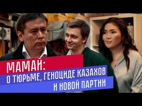 Жанболат Мамай. О тюрьме, геноциде казахов и новой партии. Пора остаться!? №3