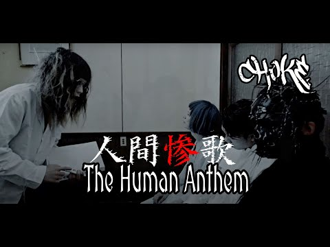 "CHOKE - ""人間惨歌-The Human Anthem-""(OFFICIAL VIDEO)"