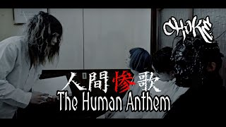 """Official video for """"The Human Anthem"""" from the second single. Official shop: http://choke.tokyo/topics/archives/2 ※Those who purchase at the official shop will ..."""