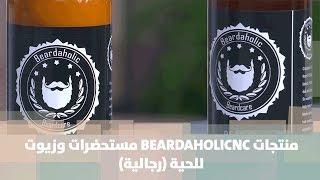 منتجات BEARDAHOLICNC مستحضرات وزيوت للحية (رجالية)