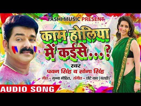 Pawan Singh का सबसे NEW होली गीत 2019 - Kam Holiya Me Kaise - Bhojpuri Hit Songs 2019