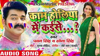 Pawan Singh का सबसे NEW होली गीत 2019 - Kam Holiya Me Kaise - Bhojpuri Hit Songs 2019