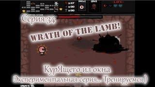 Binding of Isaac Гнев Ягненка - Серия 34 КурЯщего из окна