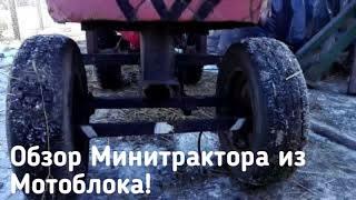 Трактор из Мотоблока  Лучший помощник в хозяйстве.