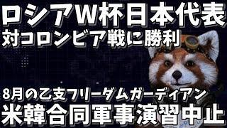 右寄りニュースロシアW杯日本代表がコロンビア戦に勝利,乙支フリーダムガーディアンは中止発表  【政治系バーチャルYouTuber れっさー君