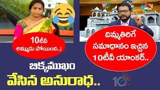 10Tv Anchor Mind Blowing Question To TDP Leader in Live | Anchor Counter Attack On Anuradha Comments