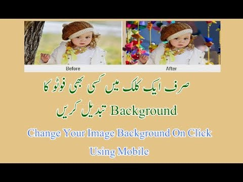 how-to-change-image-background-just-one-click-using-teleport-on-mobile-/urdu/hindi