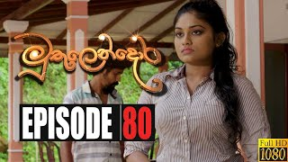Muthulendora | Episode 80 04th August 2020 Thumbnail
