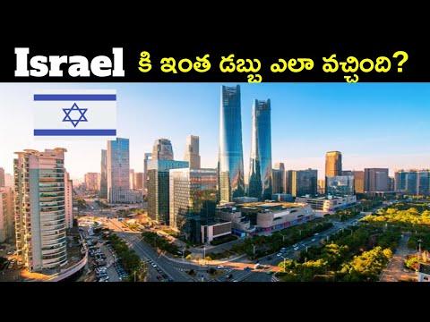 Israel కి ఇంత