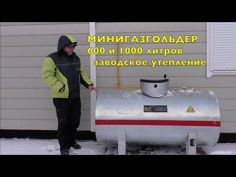 видео: Минигазгольдер в заводском утеплении!!!