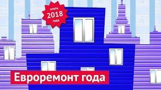 Как уничтожали Россию в 2018-м