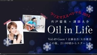 宍戸留美 x 津田大介『Oil in Life vol.49』 http://www.juns.jp/ MC 宍...