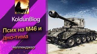 Псих на М46 и дно тима (Challenger)