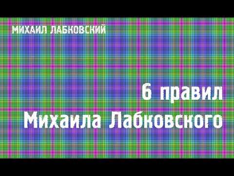 Михаил Лабковский ★ 6 правил Михаила Лабковского
