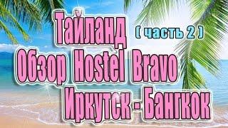 видео Хостел в Иркутске