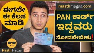 ಮಾರ್ಚ್ 31 ಕಡೆ ದಿನಾಂಕ! ತಪ್ಪಿದರೆ ಶಿಕ್ಷೆ ಗ್ಯಾರಂಟಿ! | PAN Card Aadhar Card Linking