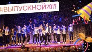 Download Кружит, АяБо, Патимейкер - выпускной 2017 Mp3 and Videos