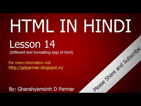 Text Formatting Tags In HTML | Lesson - 14 | HTML In Hindi