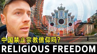 Religion in China is Banned!? 中国禁止宗教信仰吗?🇨🇳 Unseen China