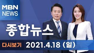 2021년 4월 18일 (일) MBN 종합뉴스 [전체 …