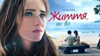 Сериал Жизнь как она есть - Наша жизнь ТРК Украина 2013 год