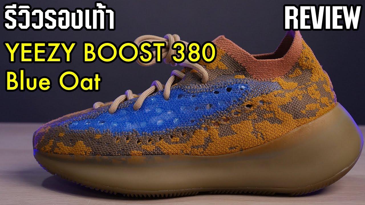 """ได้รีวิวสักที!! adidas YEEZY BOOST 380 """"Blue Oat"""" REVIEW (Thai)"""